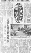 日本海新聞09年11月4日.jpg