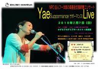 新春コンサートポスター.jpgのサムネール画像