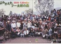 http://futaro.org/assets_c/2009/12/2010年カレンダー表紙-thumb-200x144-113-thumb-200x144-114.jpg