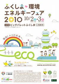 ふくしま環境エネルギーフェア2010.jpg