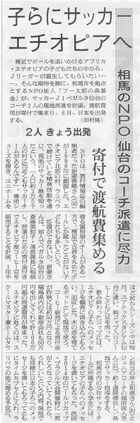 朝日新聞23年1月6日.jpg