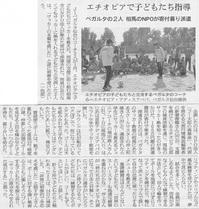 2011年2月1日付け朝日新聞東北版.jpg