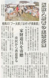 福島民報2011年5月3日(火).jpg