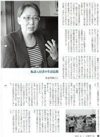 http://futaro.org/assets_c/2011/08/広報そうま掲載記事-thumb-200x272-369.jpg