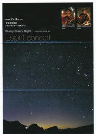 2012年2月3日(金)コンサートちらし.jpg