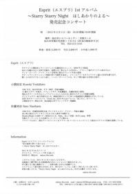 コンサート情報.jpg