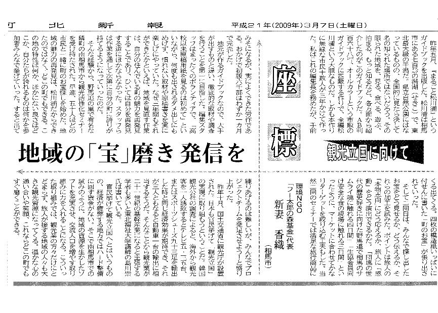 http://futaro.org/pressrelease/press3.jpg